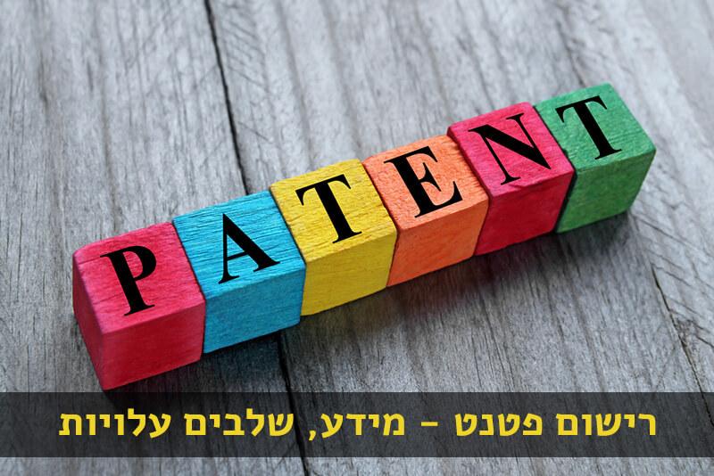 איך רושמים פטנט בישראל ובעולם 2018